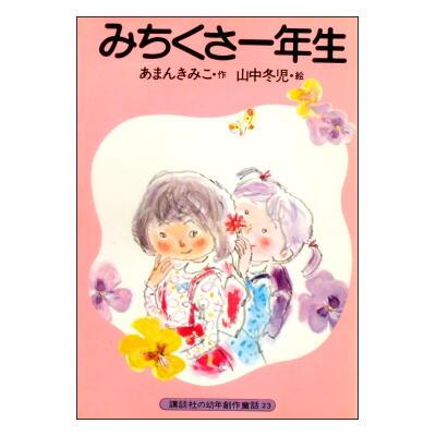 昭和56年旧版◆山中冬児・挿画/あまんきみこ「みちくさ一年生」