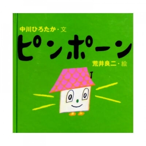 「ピンポーン」中川ひろたか/荒井良二