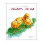 ひよこちゃんぴよぴよ あかちゃんとおかあさんの絵本10