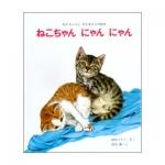 ねこちゃんにゃんにゃん あかちゃんとおかあさんの絵本8