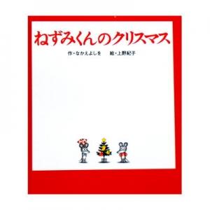 「ねずみくんのクリスマス」なかえよしを・上野紀子