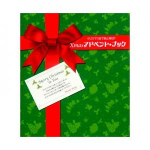 Xmasアドベント・ブック クリスマスまであと何日?