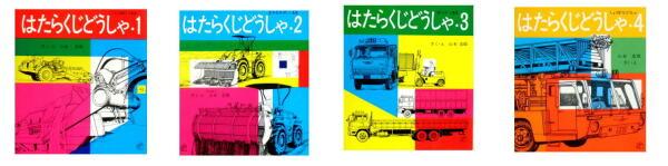 福音館のペーパーバック絵本「はたらくじどうしゃ」1-4巻 山本忠敬