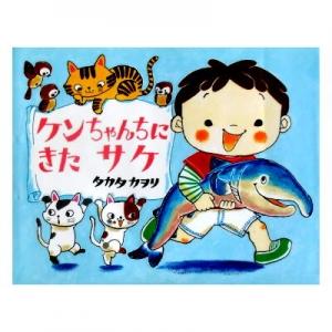 「ケンちゃんちにきたサケ」タカタカヲリ