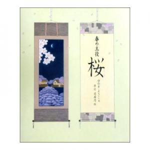 絵本気になる日本の木シリーズ「春の主役 桜」