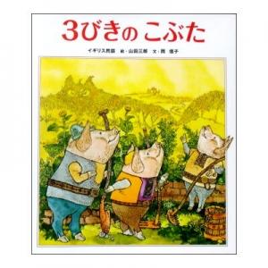 「3びきのこぶた」岡信子・山田三郎/世界文化社