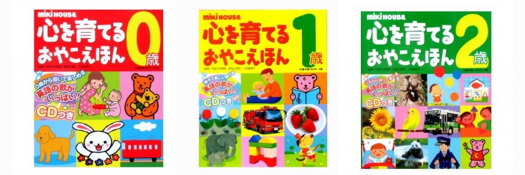 新品特価♪ 英語の歌CD付き ミキハウス「心を育てるおやこえほん」0歳・1歳・2歳