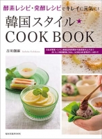 韓国スタイルCOOK BOOK