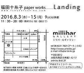 福田十糸子「Landing」