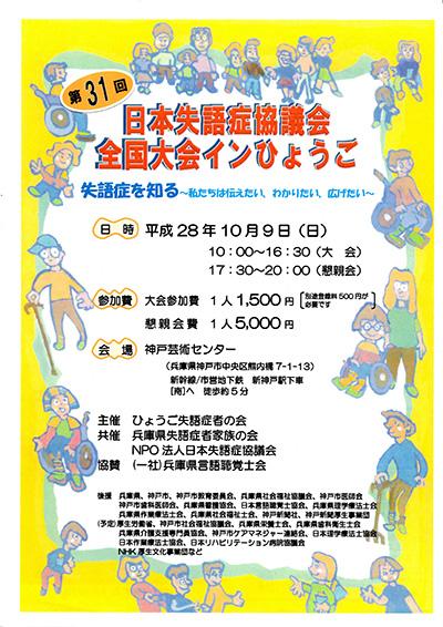日本失語症協議会 全国大会インひょうご