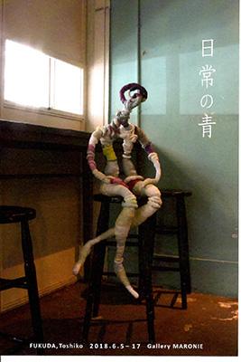 福田十糸子展「日常の青」