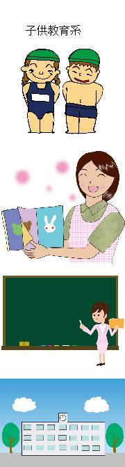 教育ブログ 幼児・学校教育系
