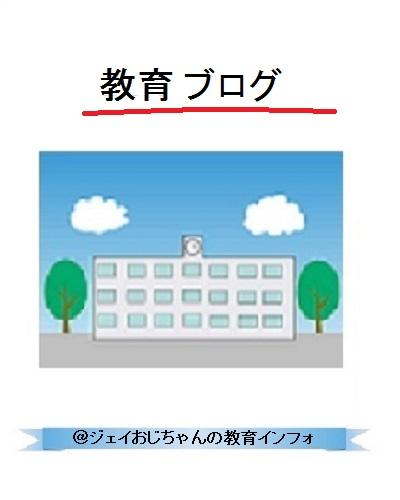 教育ブログのジェイおじちゃん・記事 バナー
