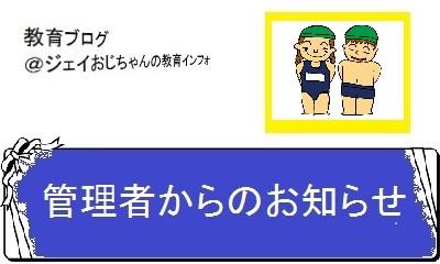 教育ブログのジェイおじちゃん・お知らせ(カテゴリ)バナー