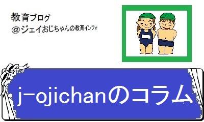 教育ブログのジェイおじちゃん・コラム(カテゴリ)バナー