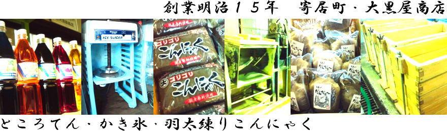 大黒屋商店 店主ブログ【 努スピリッツ!!!】