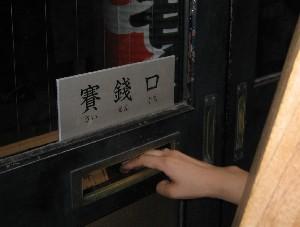 鷲神社の賽銭口