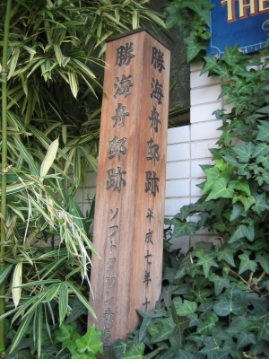 勝海舟邸跡の碑