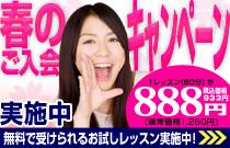 2012年4月キャンペーン