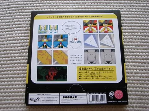 ゲゲゲの折り紙