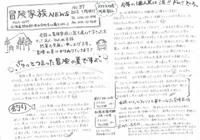 防寒家族news