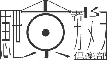 恵世(エセ)・京都カメラ倶楽部