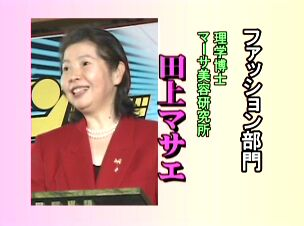田上マサエ マーサ美容研究所