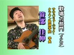 笹部佳伸 ササベミュージック・クラウン歌謡学院