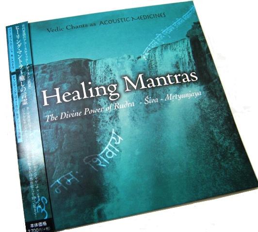 healing-mantras3.JPG