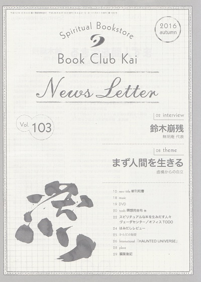 ブッククラブ回ニューズレターVol.103