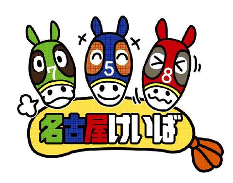 link_nagoya.jpg