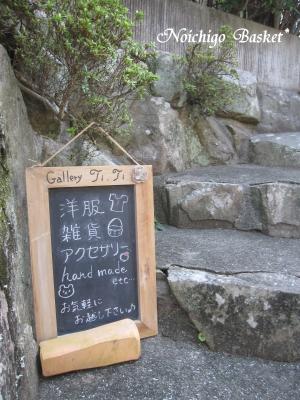 Gallery TiTi さん♪