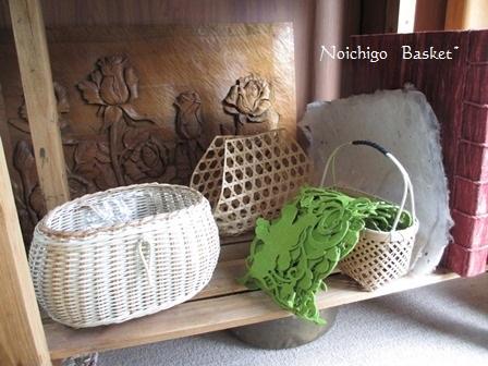 Noichigo Basket*