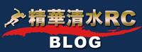 精華清水RC(陸上クラブ)ブログ
