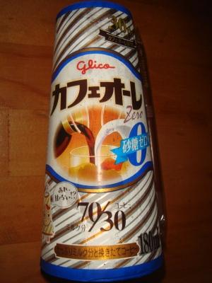 カフェオーレ☆ゼロ
