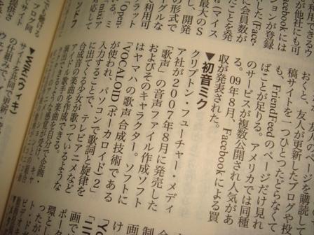 100831現代用語の基礎知識☆初音ミク