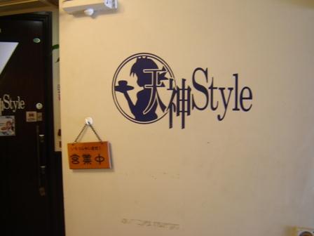 100920天神style02