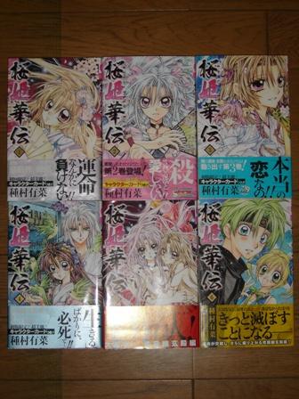101025コミック☆桜姫華伝