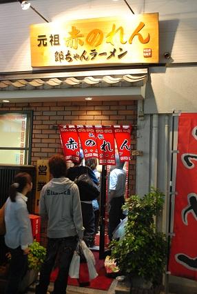 110506博多のれん節ちゃんラーメン02