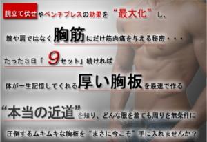 胸筋WHITE ボディコーディネーター yoshi