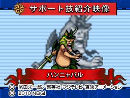 ハンニャバルサポート技紹介.jpg