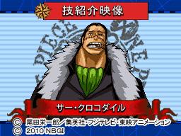 サー・クロコダイル技紹介.jpg
