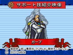 ガープサポート技紹介映像