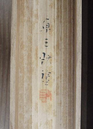 P3315614.JPG