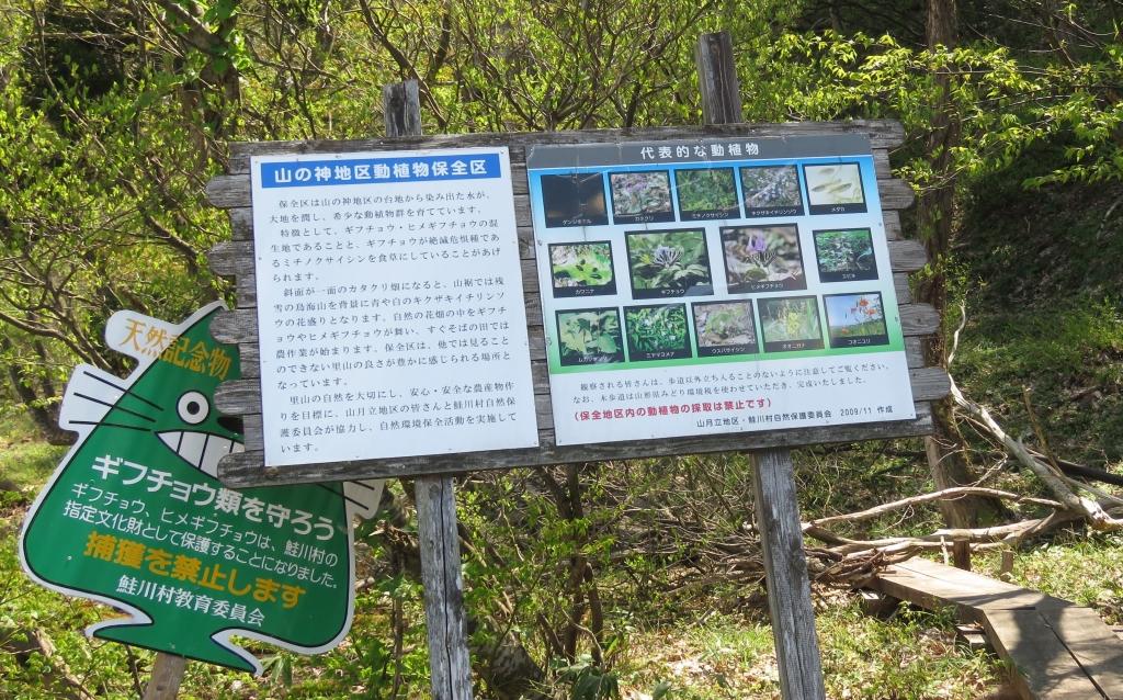 鮭川村山の神遊歩道
