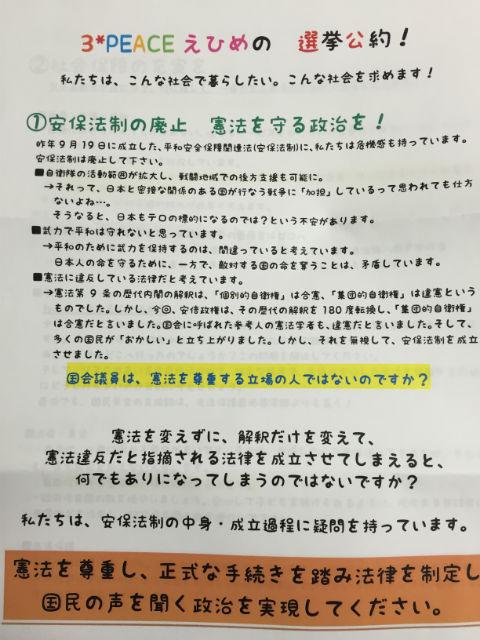 学生さん達の選挙公約