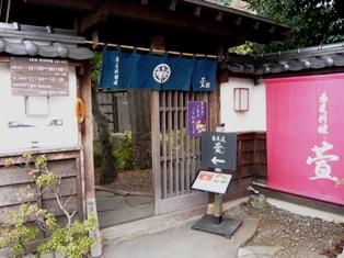 萱 (戸倉上山田)