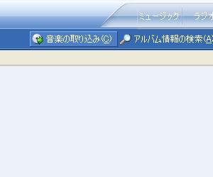 Windows Media Plyaer取り込み
