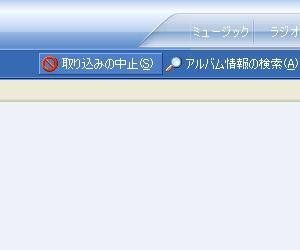 Windows Media Plyaer取り込み1