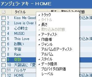 Windows Media Plyaer編集画面表示項目変更